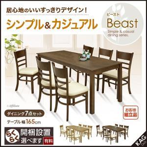ダイニング7点セット ビースト (幅165cmテーブル+チェア6脚) / ダイニングセット ダイニングテーブルセット 食卓セット リビングセット 木製テーブル|kag-deli