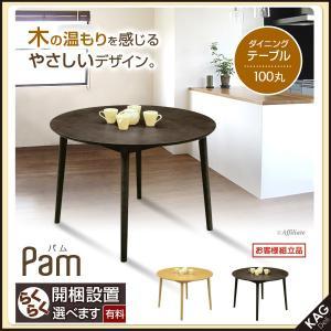 ダイニングテーブル パム(丸) 直径100cm / 円形 丸 丸型 テーブル 食卓テーブル 食事テーブル 木製テーブル 木製ダイニングテーブル 木製 ウッド シンプル|kag-deli