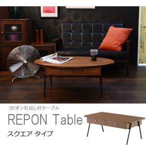 引き出し付リビングテーブル REPON 幅90cm スクエア ブラウン センターテーブル 引き出し付きテーブル リビングテーブル ローテーブル テーブル|kag-deli