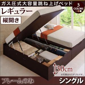 跳ね上げ ベッド シングル ORMAR オルマー ベッドフレームのみ 縦開き シングルベッド ヘッドレスベッド 収納付きベッド 深さレギュラー kag-deli