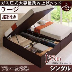跳ね上げ ベッド シングル ORMAR オルマー ベッドフレームのみ 縦開き シングルベッド ヘッドレスベッド 収納付きベッド 跳ね上げベッド 深さラージ kag-deli