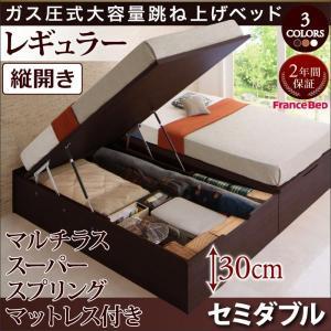 跳ね上げ ベッド セミダブル ORMAR オルマー マルチラススーパースプリングマットレス付き 縦開き セミダブルベッド マットレス付き 深さレギュラー kag-deli