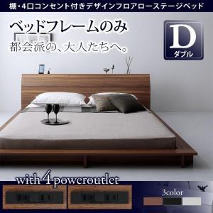 フロアベッド ローベッド ダブル ベッドフレームのみ 幅166 棚付き コンセント付き Douce デュース ブラック ウォルナットブラウン ホワイト|kag-deli