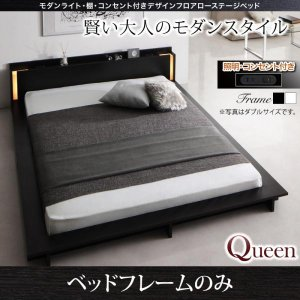 ベッド クイーンベッド ベッドフレームのみ 木製 幅186 ローベッド 照明付き コンセント付き 棚付き 幅木よけ 床板仕様 簡単組み立て SPERANZA スペランツァ|kag-deli