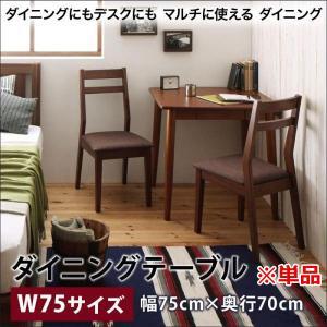 ダイニングテーブル 幅75cm 奥行き70cm ブラウン 単品 Molina モリーナ 長方形 2人掛け用 2人用 テーブル 食卓テーブル 食事テーブル カフェテーブル テーブル|kag-deli