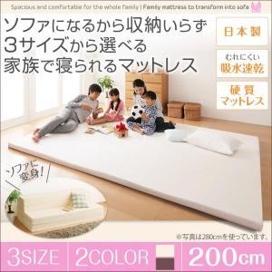 日本製 ファミリーマットレス ワイド K200 幅200cm 折りたたみ 硬質マットレス 吸水速乾 むれにくい ローソファ 低いソファ ロータイプ 省スペース ウレタン|kag-deli