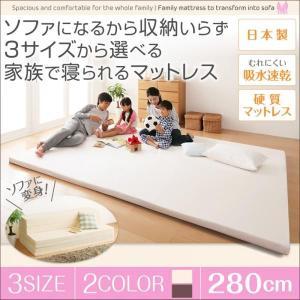 日本製 ファミリーマットレス ワイド K280 幅280cm 折りたたみ 硬質マットレス 吸水速乾 むれにくい ローソファ 低いソファ ロータイプ 省スペース ウレタン|kag-deli