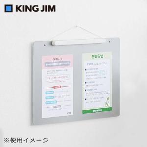 送料無料 キングジム 電子吸着ボード ラッケージ 壁掛けタイプ(フレームなし) シルバー RK604...
