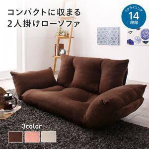 ローソファー ローソファ 座椅子 低い 椅子 ソファー おしゃれ  2人掛け 二人掛け リクライニング カウチソファー( ソファ2P )の画像