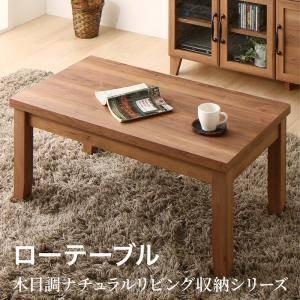 センターテーブル ローテーブル おしゃれ 北欧 木製テーブル 安い 一人暮らし リビングテーブル 応...
