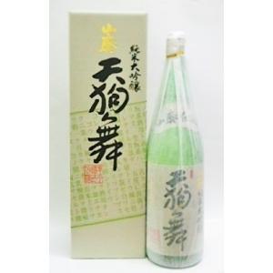 天狗舞 山廃純米大吟醸酒 1.8L 【おいしいお食事と一緒に日本酒を!!】