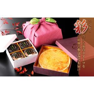 お歳暮 御歳暮 お取り寄せ 内祝い お菓子 ギフト スイーツ 送料無料 スイートポテトとプリン4個選べるセット cool|kagairo