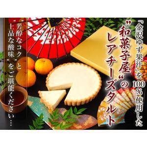 お歳暮 御歳暮 お取り寄せ 内祝い お菓子 ギフト スイーツ 送料無料 金沢ゆずのレアチーズタルト cool|kagairo