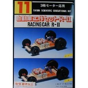 自動車工作セットR-II kagaku