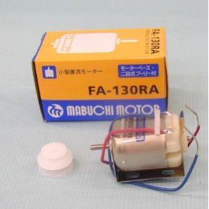 マブチモーターFA130RA|kagaku