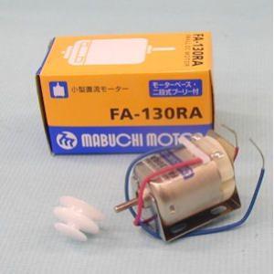 マブチモーターFA130RA|kagaku|02
