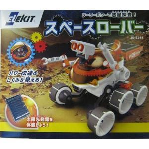 スペースローバー kagaku