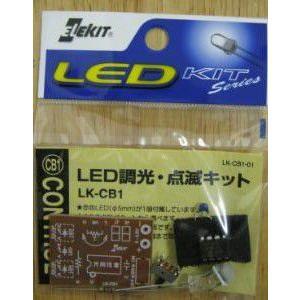 LED調光・点滅キット kagaku