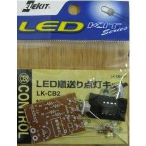 LED順送り点滅キット kagaku