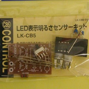 LED表示明るさセンサーキット|kagaku