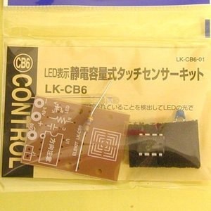 LED表示静電容量式タッチセンサーキット|kagaku