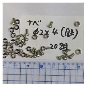 ナベビス、ナットM2×4mm|kagaku