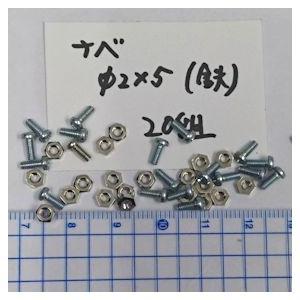 ナベビス、ナットM2×5mm|kagaku