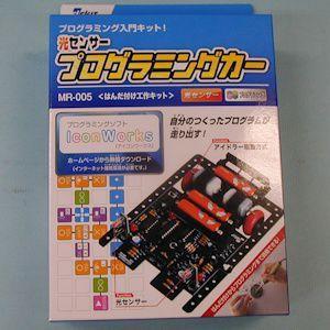 光センサープログラミングカー|kagaku
