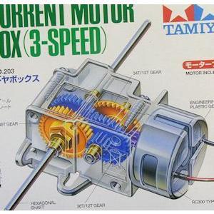 エコモーターギヤボックス(3速) kagaku