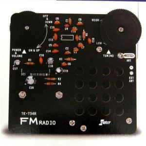 FMラジオ|kagaku