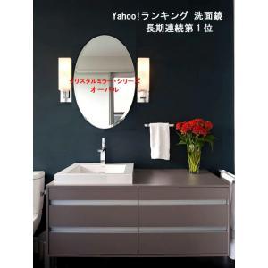 洗面鏡 化粧鏡 トイレ鏡 浴室鏡 クリスタルミラーシリーズ(オーバル):クリアーミラー(通常の鏡) デラックスカットタイプ  壁掛け鏡|kagami