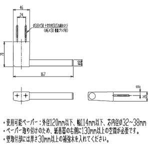 スペアペーパーホルダー ペーパーストッカー(スペア トイレペーパーホルダー ロールペーパーホルダー):CE-EcC020r5|kagami|02