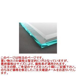 ガラス 板ガラス(長方形 正方形)国産の硝子 板硝子(板厚10ミリ) 超幅広面取り加工(面取り幅約18ミリ)