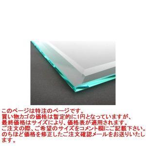ガラス 板ガラス(長方形 正方形)国産の硝子 板硝子(板厚8ミリ) 超幅広面取り加工(面取り幅約18ミリ)