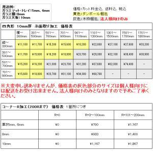 ガラス 板ガラス(長方形 正方形)国産の硝子 板硝子(板厚10ミリ) 糸面取り加工(面取り幅1〜2ミリ)|kagami|02