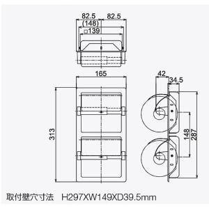 2連 ダブル ペーパーホルダー トイレットペーパーホルダー (トイレペーパーホルダー ロールペーパーホルダー)(タテ 2連 半埋込型):HR-Rr198c5-S-ki|kagami|02
