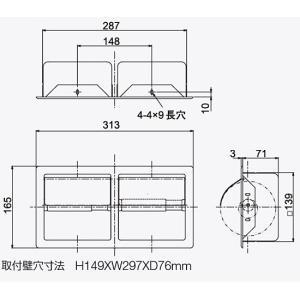 2連 ダブル ペーパーホルダー トイレットペーパーホルダー (トイレペーパーホルダー ロールペーパーホルダー)(ヨコ 2連 埋込型):HR-Rr298c6-ki|kagami|02