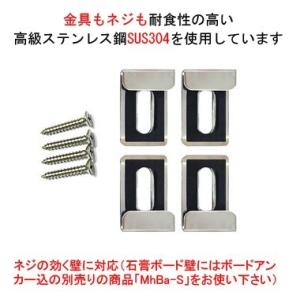 鏡・ミラー取り付け金具(ミラーハンガー)(小)(金具もネジも耐食性の高い高級ステンレス鋼SUS304):Mh-S|kagami