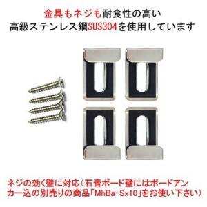 鏡・ミラー取り付け金具(ミラーハンガー)(小)(金具もネジも耐食性の高い高級ステンレス鋼SUS304)10セット(お買い得10セット):Mh-S x10|kagami