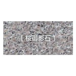 車止め ホイールエンド 車止めブロック パーキングブロック カーストッパー パーキングストップ (桜御影石)(ワイドタイプ):OoG2-GW00o4x2+24 kagami 02