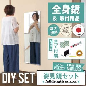 鏡 DIY ミラー 壁に貼る全身鏡 姿見鏡セット