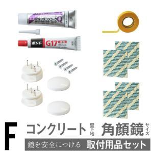 コンクリート 用 メイク鏡 フェイスミラー 取付用品セット F kagamishop