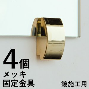 鏡止め 鏡 金物 メッキ四角 3mm 5mm 厚 ステンレス 固定金具 4個入 鏡受け kagamishop