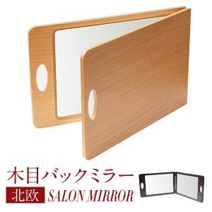 バックミラー 美容室 鏡 ヘアサロン 木目 おしゃれ サロンミラー|kagamishop