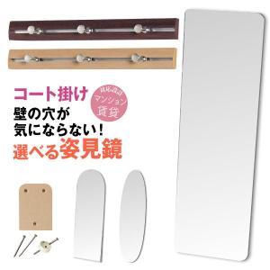 鏡 玄関 コート掛け 壁掛け 姿見BIG 貼る ハンガーラック M セット|kagamishop