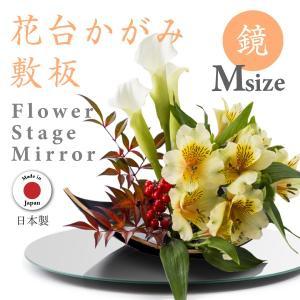 華道 板敷 花台 道具 鏡 花器 フラワーベース M|kagamishop