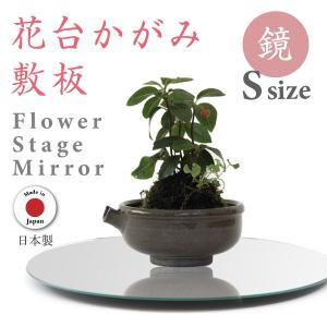 華道 板敷 花台 道具 鏡 花器 フラワーベース|kagamishop