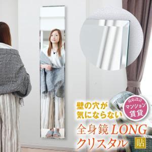 鏡 壁掛け 全身 ミラー 全身鏡 姿見 おしゃれ クリスタルロング|kagamishop