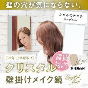 鏡 壁に貼る 貼れる 壁掛け ミラー 四角 クリスタルミニ|kagamishop