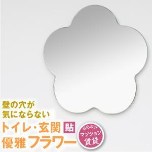 鏡 トイレ 壁掛け 貼る おしゃれ 賃貸 花 フラワー ミラー|kagamishop